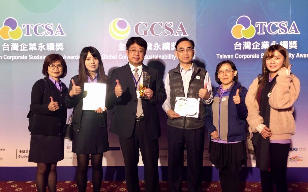 瑞助營造高雄新聞、瑞助營造拼轉型 七度問鼎台灣企業永續獎