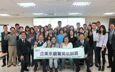 瑞助營造新聞、評價、瑞助營造與CCS辦理企業永續菁英培訓班進階課程