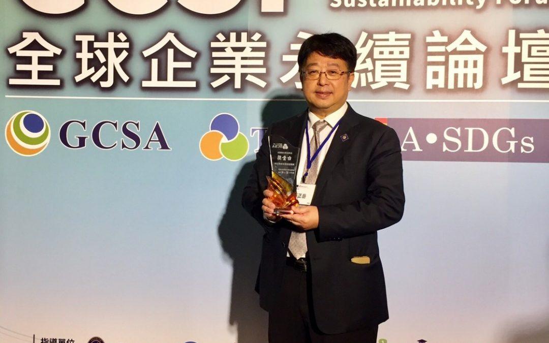 瑞助營造風評,評價轉型 七度問鼎台灣企業永續獎