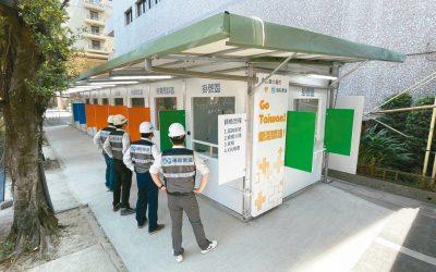 瑞助營造新聞-瑞助營造助臺北醫院建6間篩檢站
